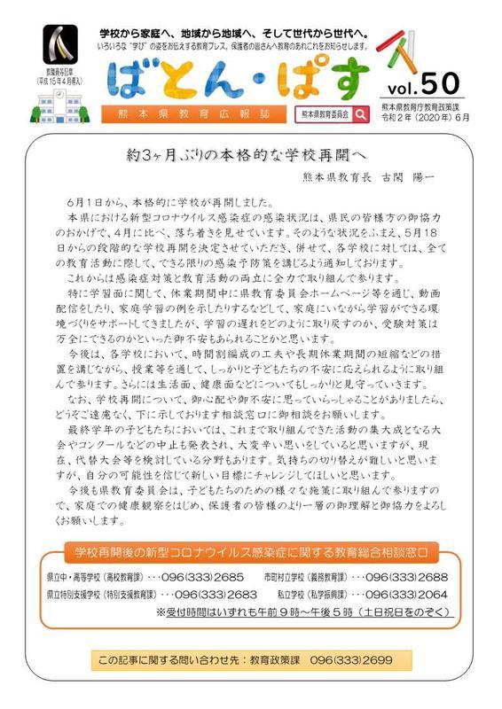 熊本 高校 コロナ