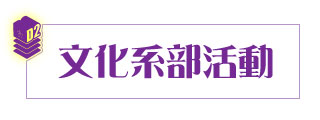 部活動紹介文化系