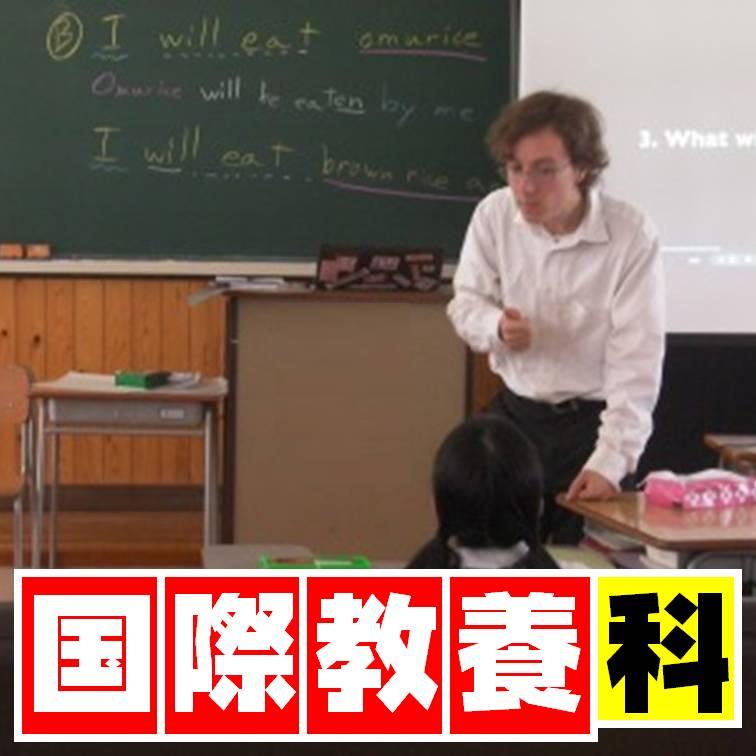 国際教養科
