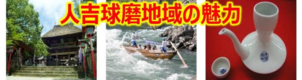 人吉球磨地域の魅力