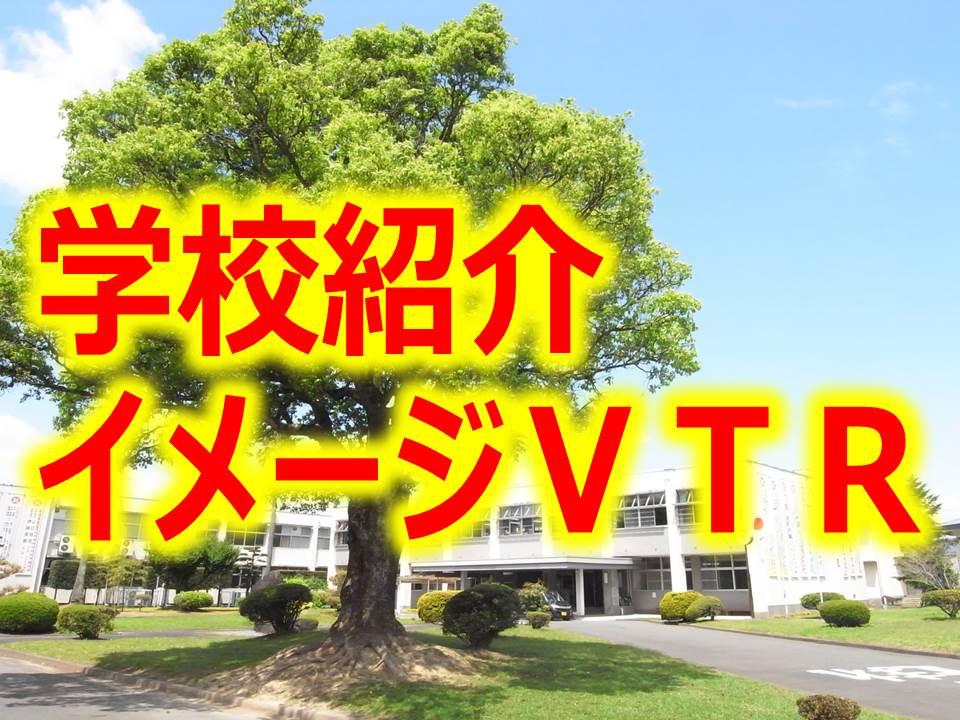 球磨中央高校イメージVTR