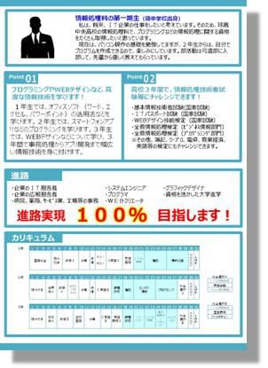 情報処理科2