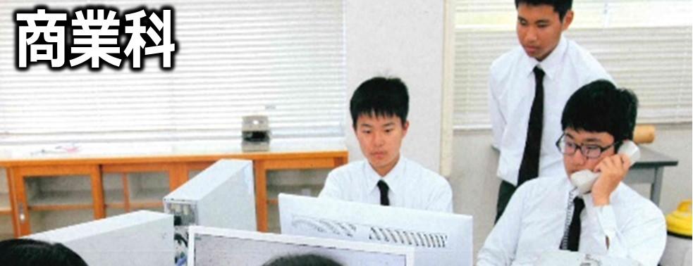 球磨中央高校 商業科