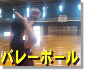 球磨中央高校 バレーボール