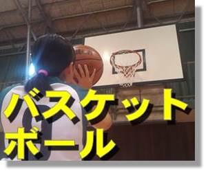 球磨中央高校 バスケットボール