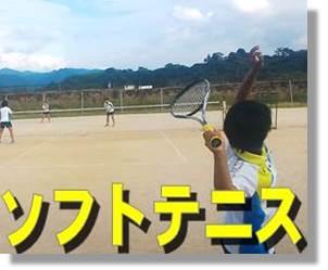 球磨中央高校 ソフトテニス