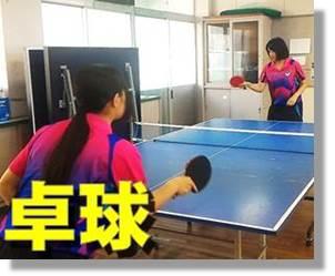 球磨中央高校 卓球