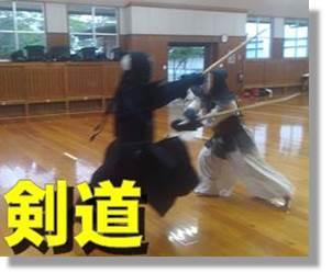 球磨中央高校 剣道
