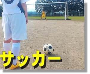 球磨中央高校 サッカー