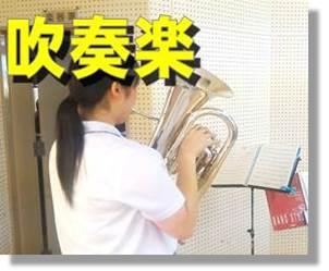 球磨中央高校 吹奏楽
