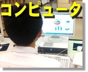 球磨中央高校 コンピュータ