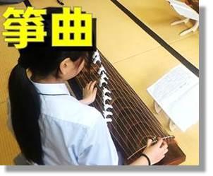 球磨中央高校 箏曲