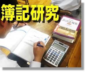 球磨中央高校 簿記研究