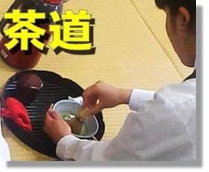 球磨中央高校 茶道