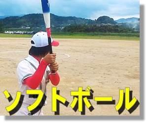 球磨中央高校 ソフトボール