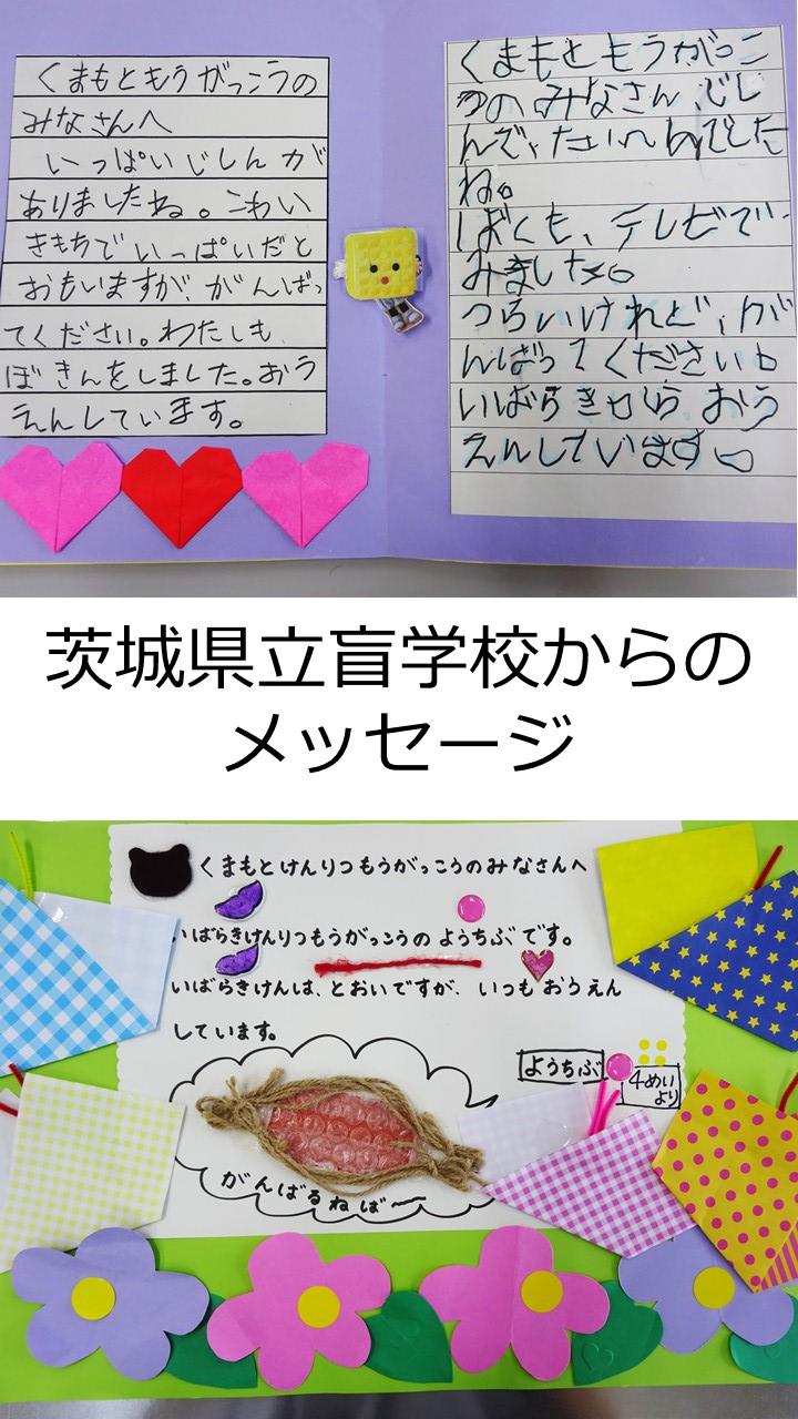 茨城県立盲学校からのメッセージ