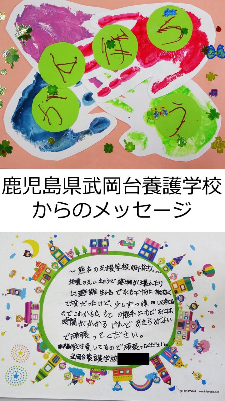 鹿児島県武岡台養護学校からのメッセージ