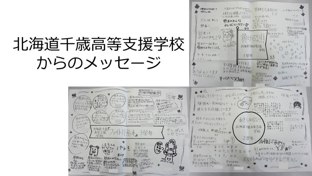 北海道千歳高等支援学校からのメッセージ