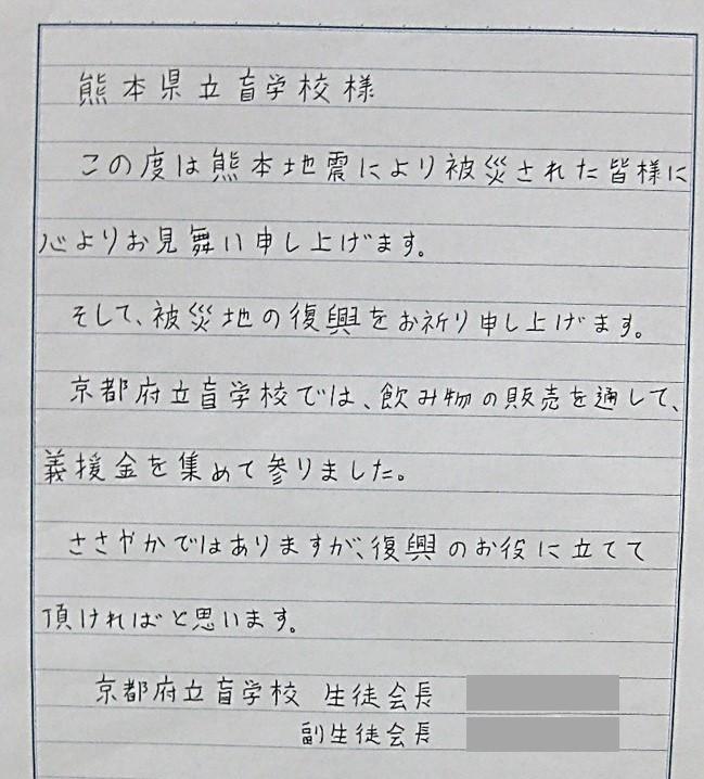 励ましの手紙