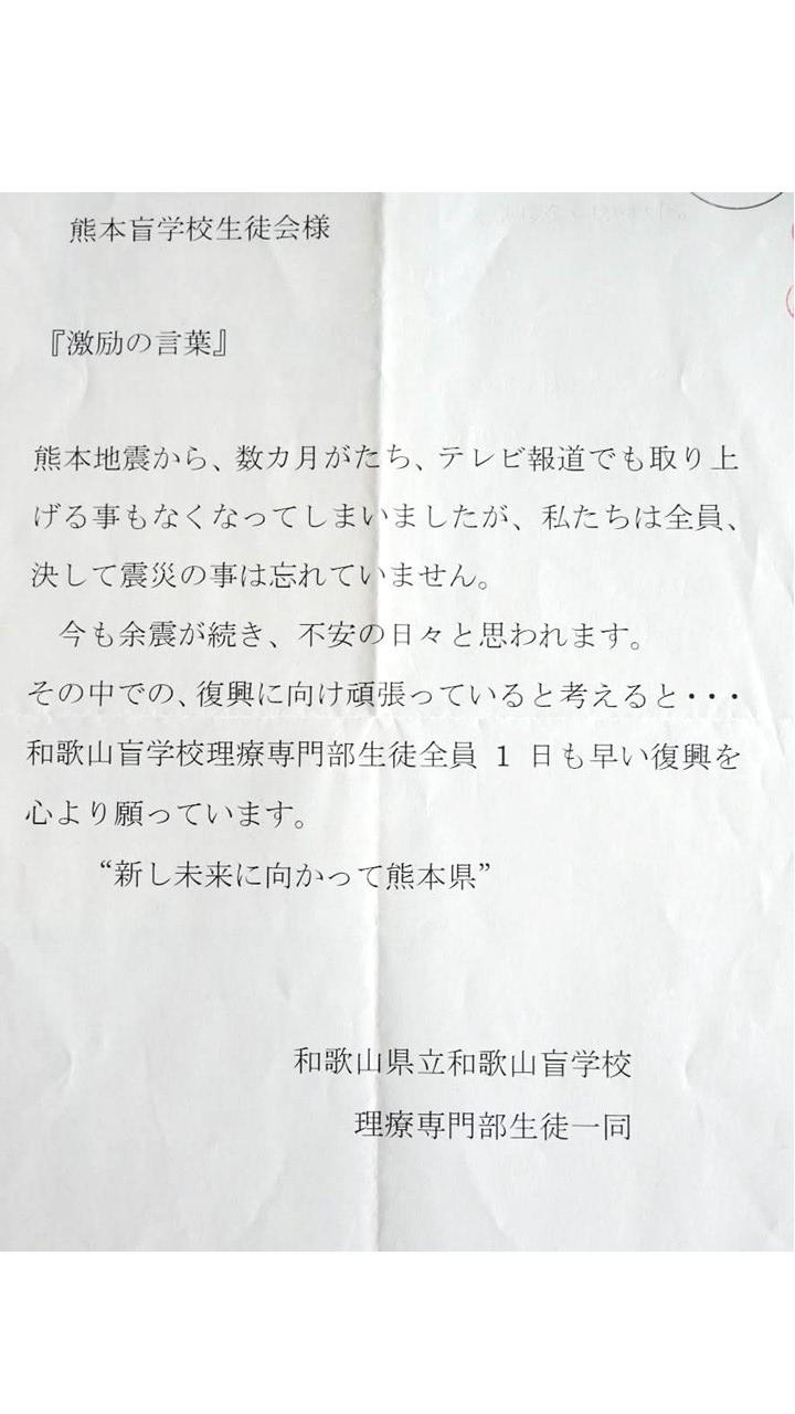 和歌山盲学校からのメッセージ
