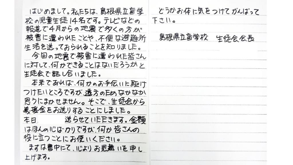 島根県立盲学校からのメッセージ
