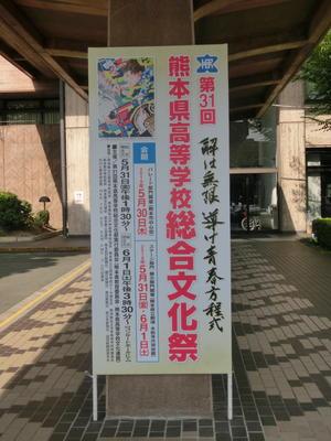 総合文化祭の看板