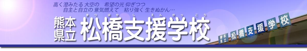 熊本県立 松橋支援学校 ホームページ