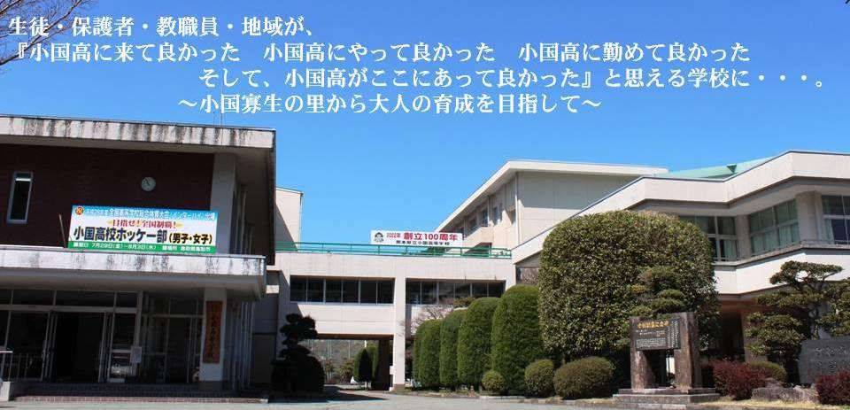 校長室 - 熊本県立小国高等学校