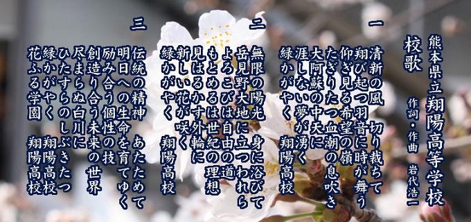 翔陽高校校歌