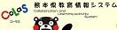 熊本県教育情報システム(CoLaS)のページへ