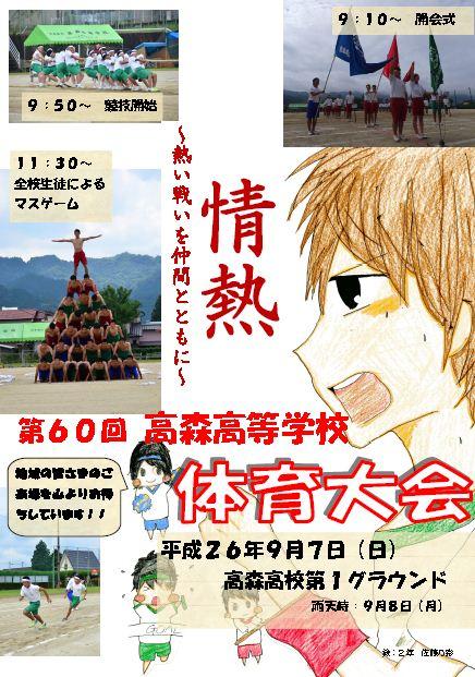 H26_体育大会ポスター