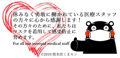 休みなく勇敢に働かれている医療スタッフの方々に心から感謝します! その方々のために、私たちは マスクを着用して感染防止に努めます。 For all our intrepid medical staff