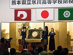 hikawa - 熊本県立八代清流高等...