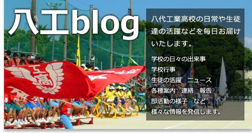八代工業のブログです!