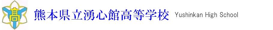 熊本県立湧心館高等学校 YushinkanHighSchool